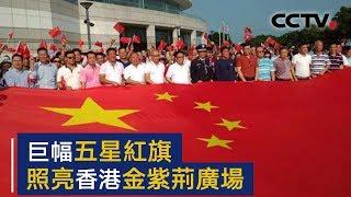 巨幅五星红旗照亮香港金紫荆广场 | CCTV