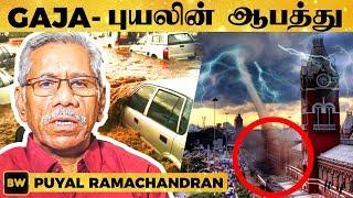GAJA புயலின் ஆபத்து -திடுக்கிடும் தகவல் - Puyal Ramachandran