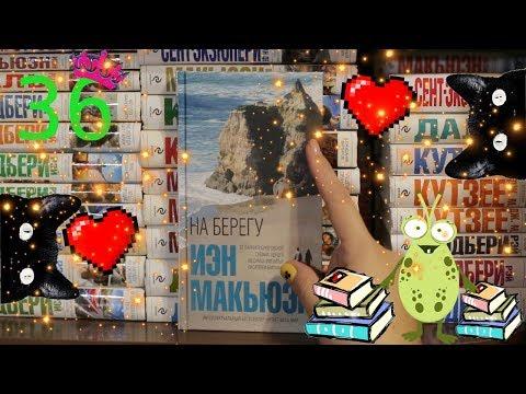 Книжные полки #36  / интеллектуальный бестселлер Mini