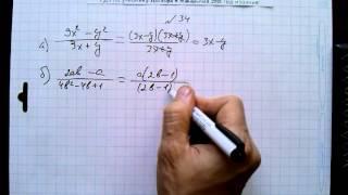 №34 алгебра 8 класс Макарычев