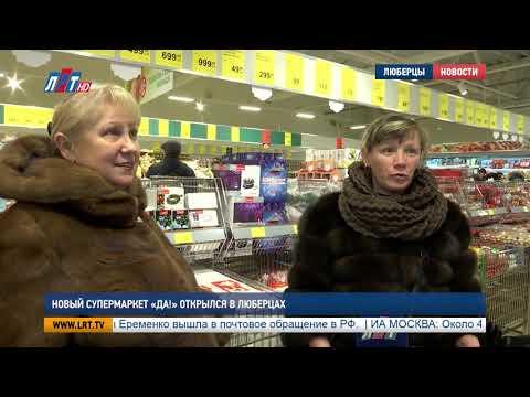 Новый супермаркет «Да» открылся в Люберцах