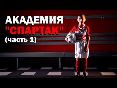 """Галилео. Академия """"Спартак"""" (часть 1)"""
