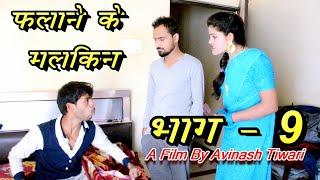 फलाने के मलकिन भाग 9 !! Flane ke Malkin !! A film by Avinash tiwari