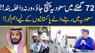 Big News For Pakistani Iqama Holders In Saudi Arabia