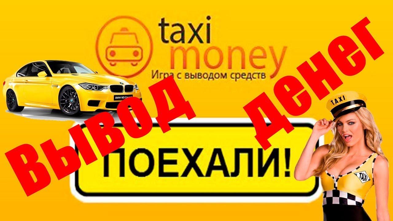 игра для заработка денег такси