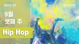 [KEYNOTE Playlist] 9월 셋째 주 힙합