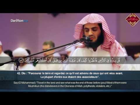 Beautiful Quran recitation by Qari Al Kurdi - Chapter Ar-Rum