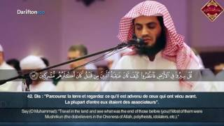 Beautiful Quran recitation by Qari Al Kurdi - Chapter Ar-Rum