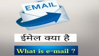 What is Email? Email kya hai? Hindi vedio by Md Tech Hub ईमेल क्या है!