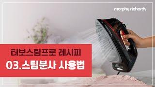 모피리처드 스팀다리미 사용법, 스팀분사