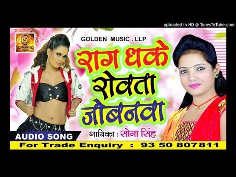 SONA SINGH SONG राग धके रोवता जोबनवा || Rag Dha Ke Rowa Taa || New Bhojpuri Song #sonasingh
