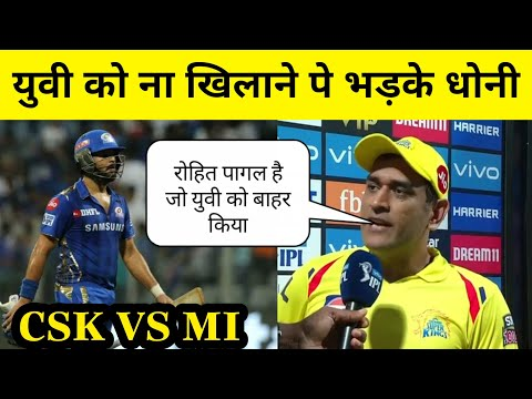Ms dhoni Reaction on Yuvraj Singh Batting, Yuvraj Singh की Team मे जगह को लेकर बोले Ms Dhoni