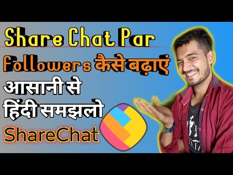 Sharechat Par Followers Kese Badhaye | How To Increase Followers In Share Chat App Hindi