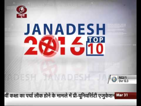 Janadesh 2016   Top 10  News   Assembly Election   March 31