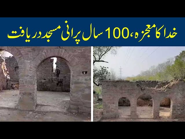 100 years old mosque discovered in Islamabad