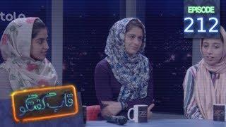 قاب گفتگو - قسمت دو صد و دوازدهم / Qabe Goftogo - Episode - 212