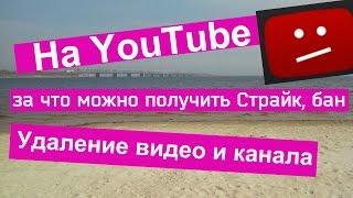 На YouTube за что можно получить Страйк, бан 🚫 Удаление видео и канала 🚫
