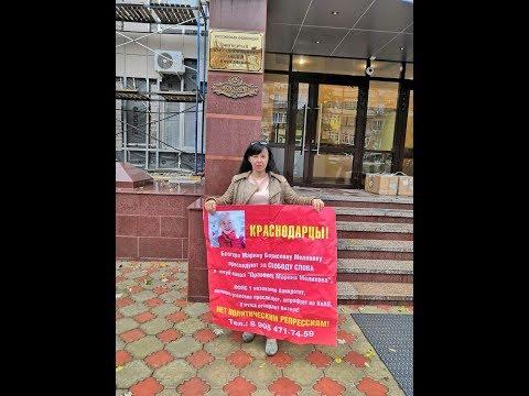 Пикет в Краснодаре около суда  30.10.19.в поддержку блогера Марины Мелиховой и Свободы слова!