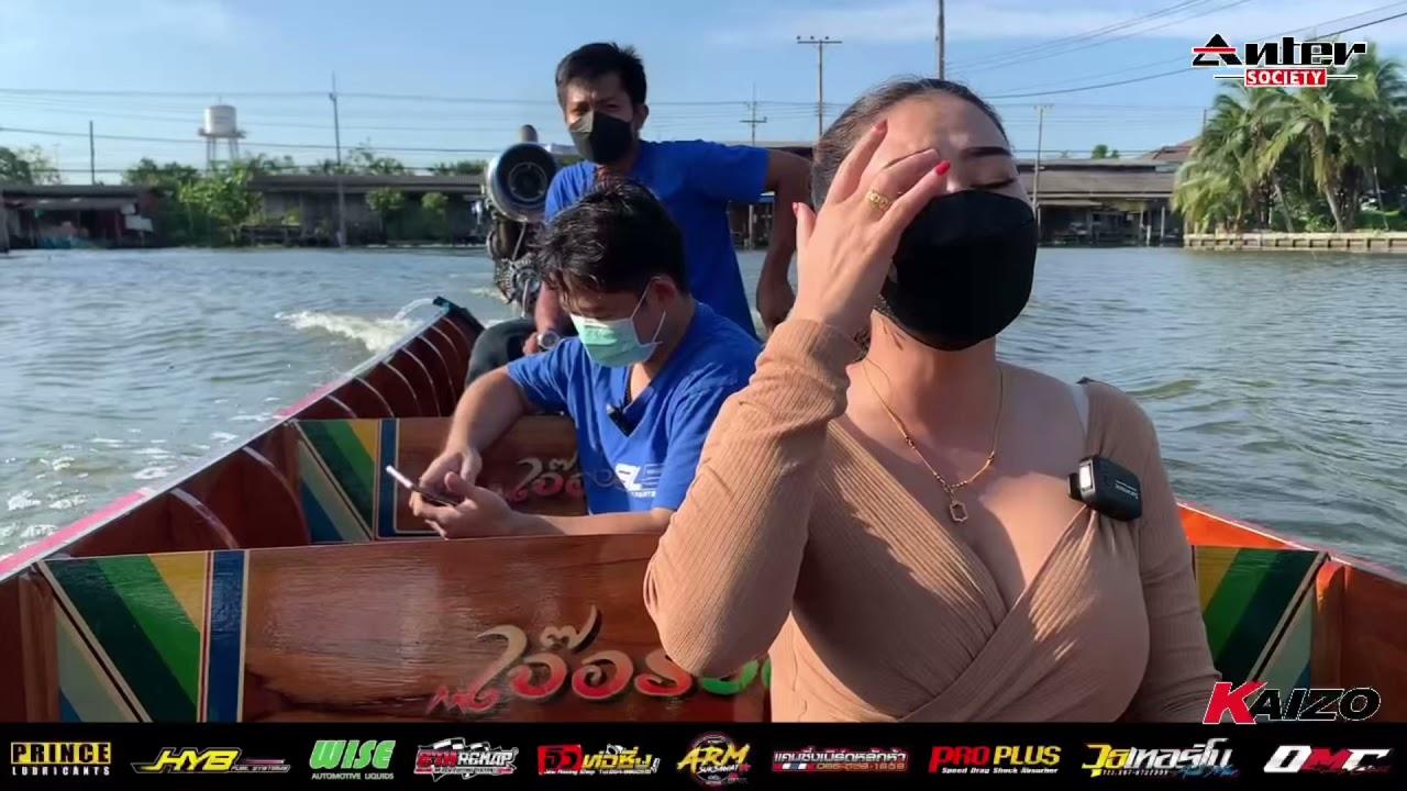 เพื่อนจากจีนนั่งเรือ เครื่องดีเซล ถึงกับร้อง!!!  #ช่างเบิร์ด หลักห้า วัยรุ่นบ้านแพ้ว