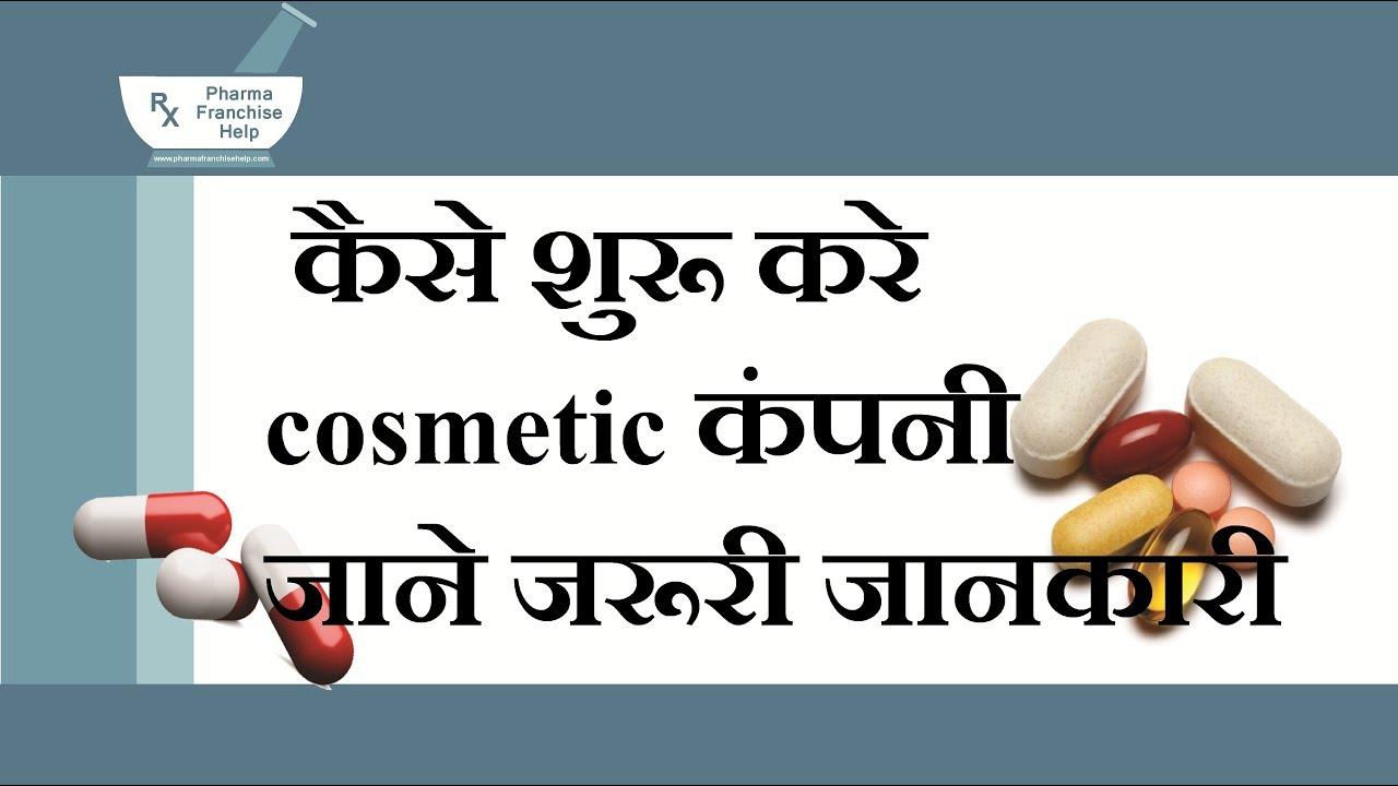 कैसे शुरू करे कॉस्मेटिक प्रोडक्ट कंपनी?How to start Cosmetic Product  Manufacturing Company in India?