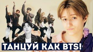 КАК и ГДЕ Я УЧУ K-POP ХОРЕОГРАФИИ | Dance Tutorial, Mirrored