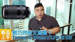 上手測試   Tamron 70-180mm f/2.8 Di III VXD   輕巧同時又高質?
