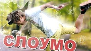 ЗАМЕДЛЕННАЯ СЪЁМКА КАК В ГОЛЛИВУДЕ!