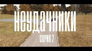 "Сериал ""НЕУДАЧНИКИ"". Серия №2 l AMAZING CRMP"