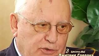 Горбачев о причинах перестройки в СССР