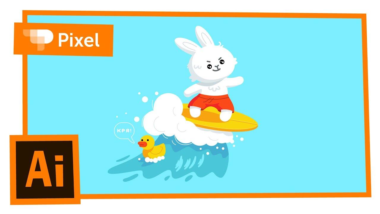 Рисуем кролика-серфера в Adobe Illustrator | уроки для новичков