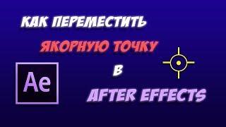 Уроки Adobe After Effects. Как переместить якорную точку Anchor Point слоя.