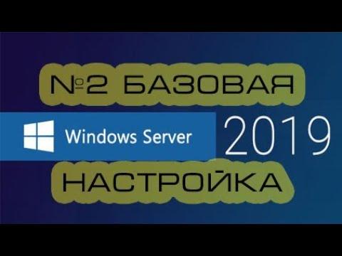 Базовая настройка  Windows Server 2019 (2016).