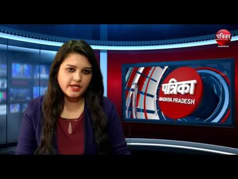 Watch Madhya Pradesh's Top Big News only On patrika State Bulletin 18 April 2018