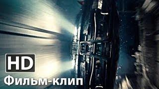 Стартрек Возмездие - Фильм-клип | Мы не проскочим | 2013 HD