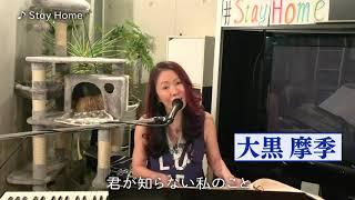 """STV札幌テレビ """"乗り越えよう!""""キャンペーンCMソング「Stay Home」/大黒摩季"""
