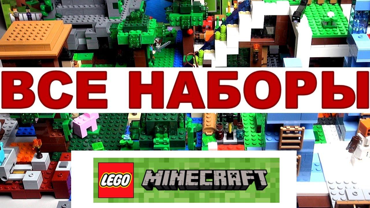 Все Лего Майнкрафт наборы самоделка и Обзор LEGO Minecraft ...