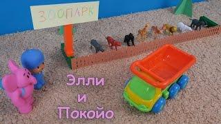 Элли и Покойо. Животные в ЗООПАРКЕ. Развивающие видео для детей.