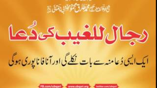 Video Rijalul Ghaib ki Dua Hakeem Tariq Mehmood download MP3, 3GP, MP4, WEBM, AVI, FLV Juli 2018