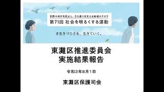 """第71回""""社会を明るくする運動""""東灘区推進委員会実施結果報告(改正)"""