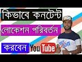 How To Change Your Content Location In Youtube® Lang Bengali