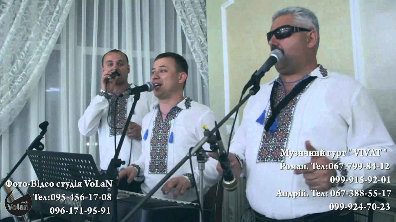 d6e1c1add39ccf Музиканти на весілля Івано-Франківськ. Гурт ВІВАТ - YouTube
