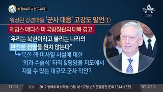 南 '참수부대' vs 北 '974부대'_채널A_뉴스TOP10