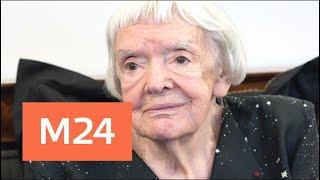 Смотреть видео Скончалась старейшая российская правозащитница Людмила Алексеева - Москва 24 онлайн