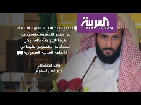 وزارة العدل السعودية: ستتم محاسبة المقصرين في قضية خاشقجي  - نشر قبل 7 ساعة