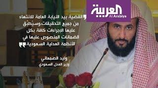 وزارة العدل السعودية: ستتم محاسبة المقصرين في قضية خاشقجي