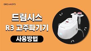 드림시스(DREAMSYS) R3 고주파 마사지기 사용방…