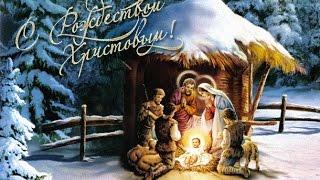 Рождество христово! Видео поздравление!(Рождество христово! Видео поздравление! рождественский песня,смотреть рождество,рождество онлайн,рождест..., 2017-01-03T02:05:06.000Z)
