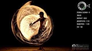 Видео урок по фотографии для начинающих - Как снимать Фаер шоу