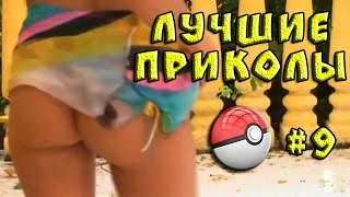 Лучшие приколы #9 ║ Pokemon GO ║ COUB