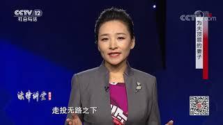 《法律讲堂(生活版)》 20191130 为夫顶罪的妻子  CCTV社会与法
